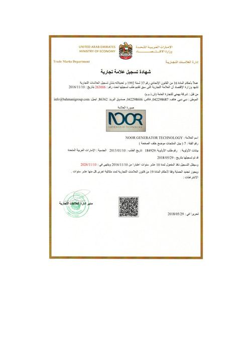 Bahmani GT NGT Trademark